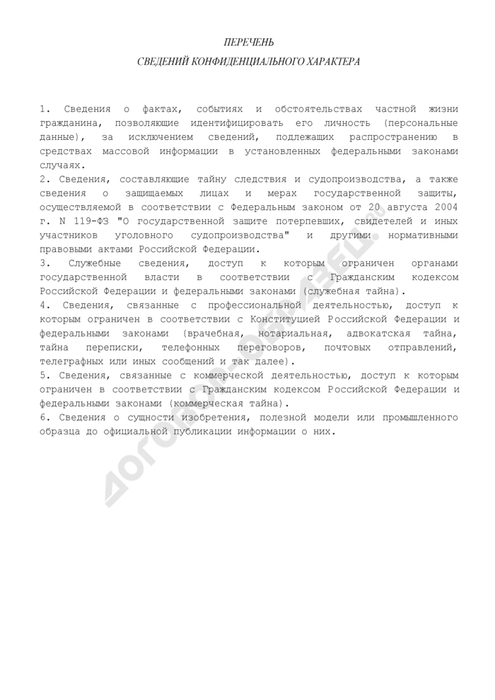 Перечень сведений конфиденциального характера. Страница 1