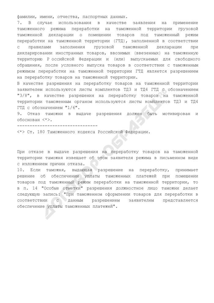 Перечень сведений, необходимых для выдачи разрешения на переработку товаров на таможенной территории. Страница 3