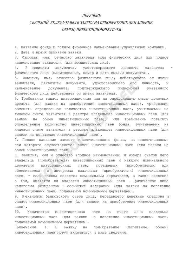 Перечень сведений, включаемых в заявку на приобретение (погашение, обмен) инвестиционных паев (приложение к Типовым правилам доверительного управления интервальным паевым инвестиционным фондом). Страница 1