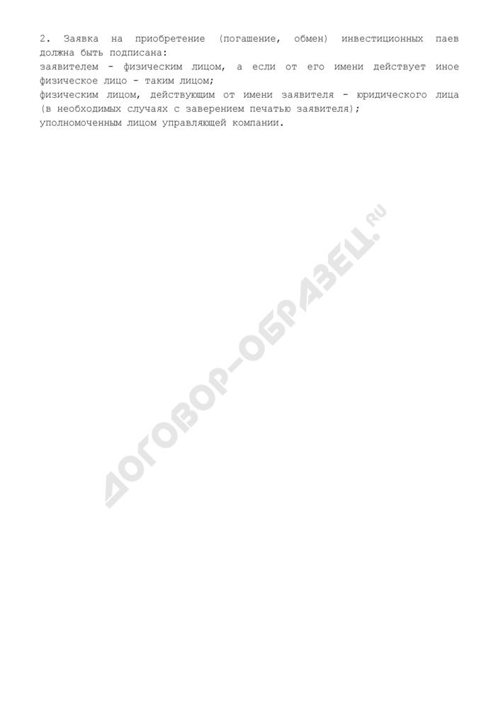 Перечень сведений, включаемых в заявку на приобретение (погашение, обмен) инвестиционных паев (приложение к Типовым правилам доверительного управления интервальным паевым инвестиционным фондом). Страница 2