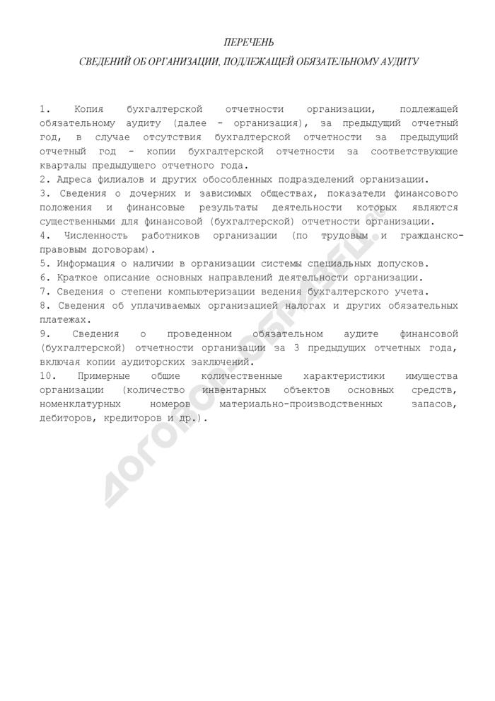 Перечень сведений об организации, подлежащей обязательному аудиту. Страница 1