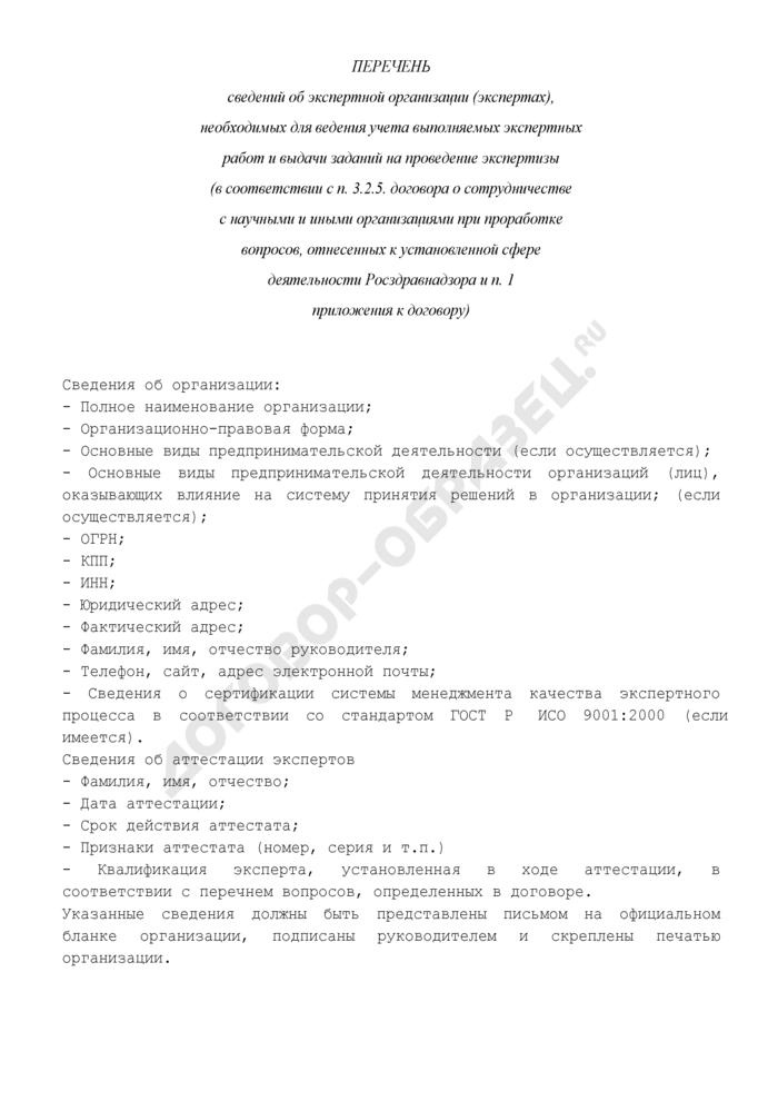 Перечень сведений об экспертной организации (экспертах) Росздравнадзора, необходимых для ведения учета выполняемых экспертных работ и выдачи заданий на проведение экспертизы. Страница 1