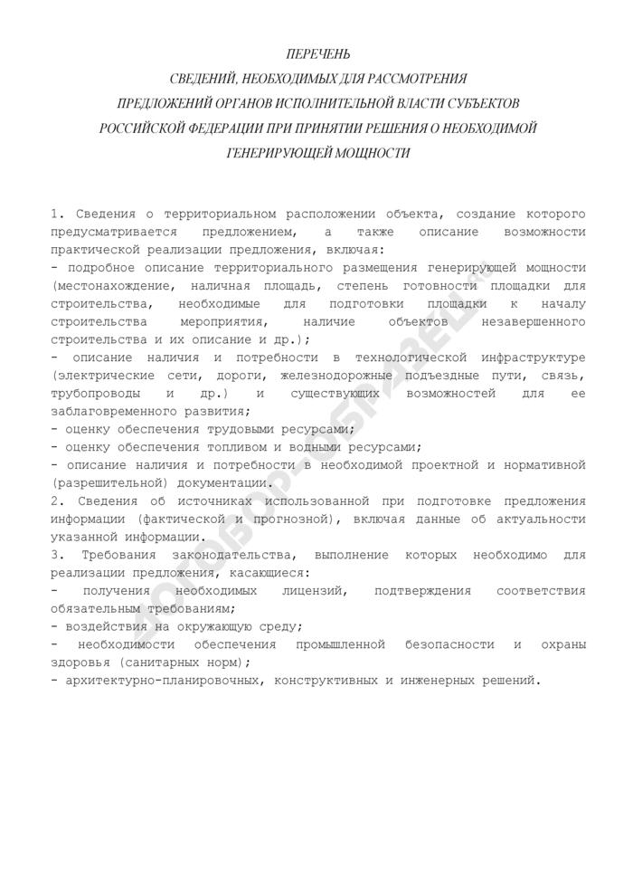 Перечень сведений, необходимых для рассмотрения предложений органов исполнительной власти субъектов Российской Федерации при принятии решения о необходимой генерирующей мощности. Страница 1