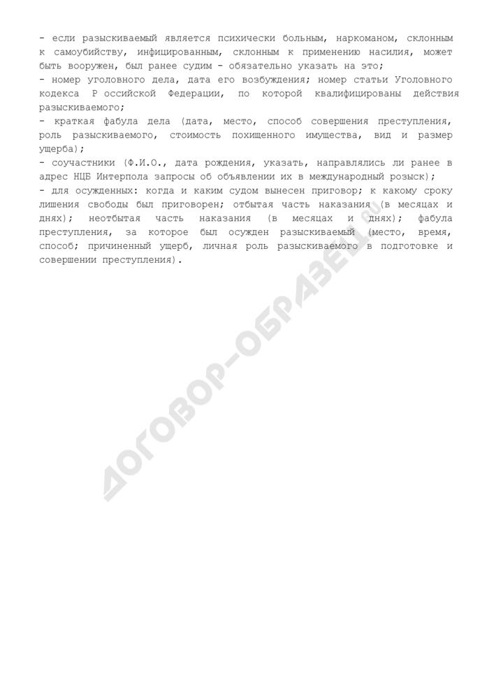Перечень сведений, необходимых для объявления в международный розыск обвиняемого (осужденного) (по каналам Интерпола). Страница 2