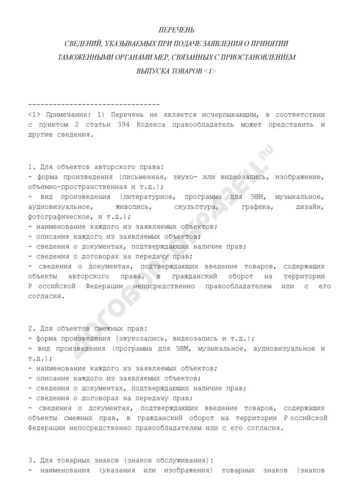 Перечень сведений, указываемых при подаче заявления о принятии таможенными органами мер, связанных с приостановлением выпуска товаров. Страница 1