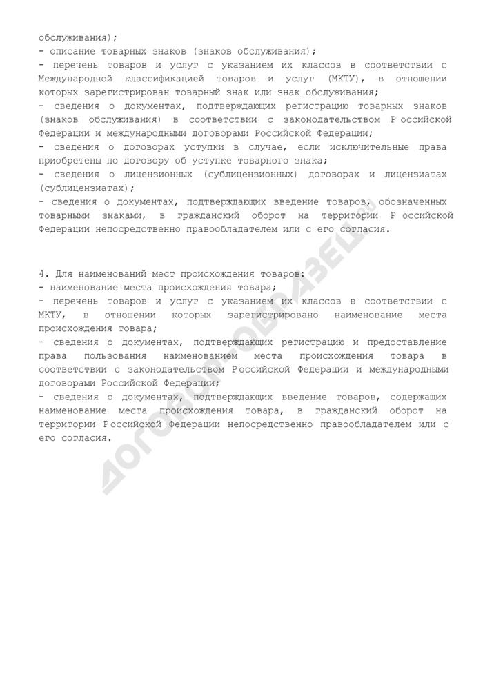 Перечень сведений, указываемых при подаче заявления о принятии таможенными органами мер, связанных с приостановлением выпуска товаров. Страница 2