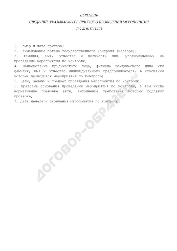 Перечень сведений, указываемых в приказе о проведении мероприятия по контролю за соблюдением пользователями радиочастотным спектром порядка, требований и условий, относящихся к использованию радиоэлектронных средств или высокочастотных устройств. Страница 1