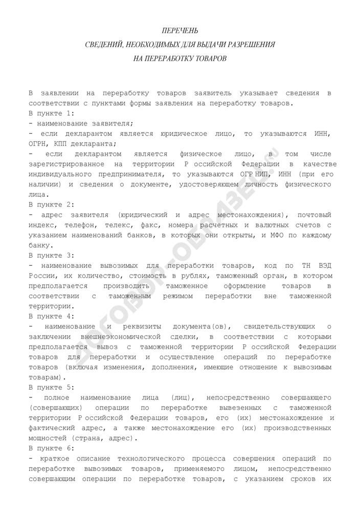 Перечень сведений, необходимых для выдачи разрешения на переработку товаров вне таможенной территории. Страница 1
