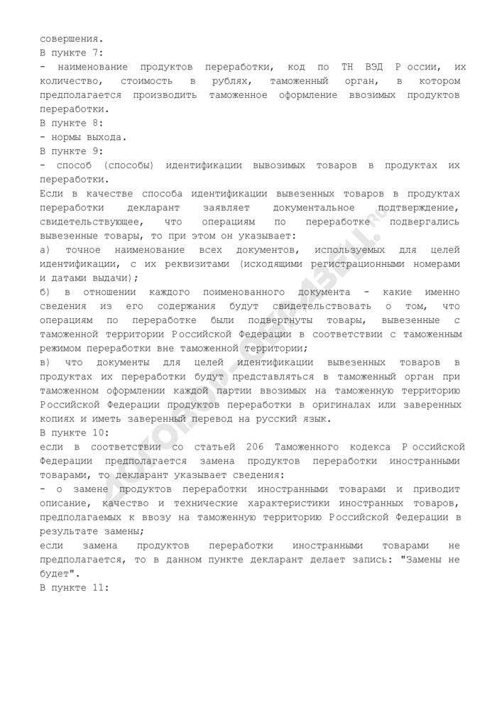 Перечень сведений, необходимых для выдачи разрешения на переработку товаров вне таможенной территории. Страница 2
