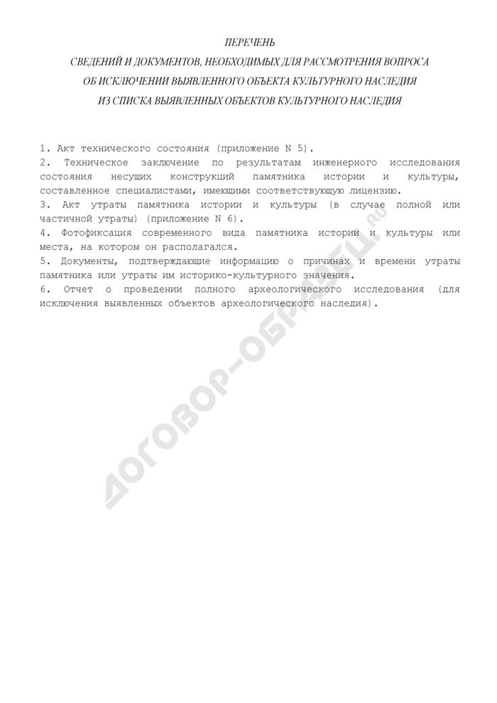 Перечень сведений и документов, необходимых для рассмотрения вопроса об исключении выявленного объекта культурного наследия из списка выявленных объектов культурного наследия, расположенных на территории Московской области. Страница 1