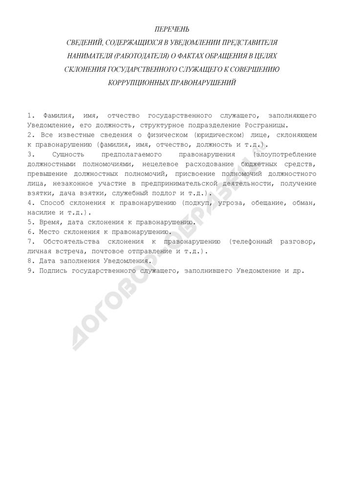 Перечень сведений, содержащихся в уведомлении представителя нанимателя (работодателя) о фактах обращения в целях склонения государственного служащего к совершению коррупционных правонарушений. Страница 1
