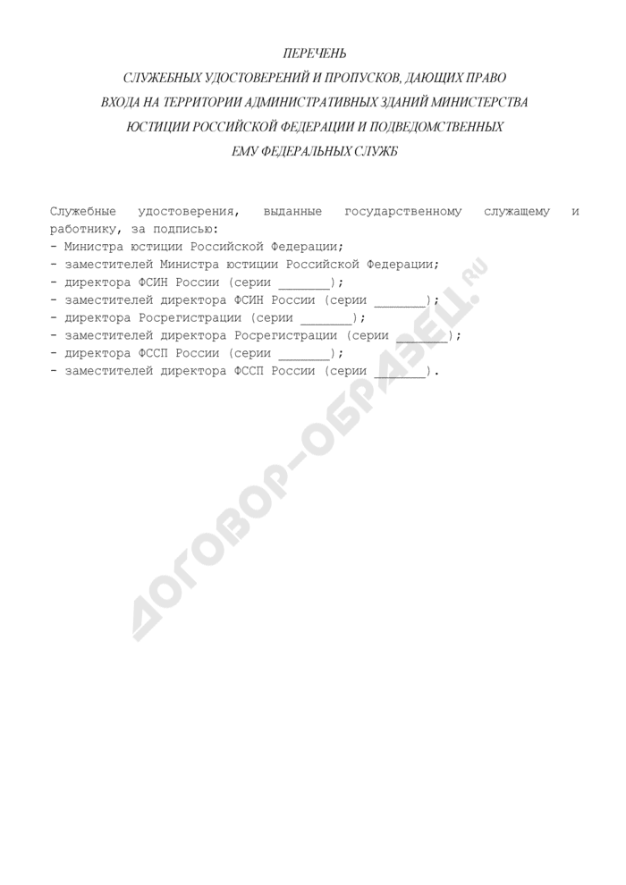 Перечень служебных удостоверений и пропусков, дающих право входа на территории административных зданий Министерства юстиции Российской Федерации и подведомственных ему федеральных служб. Страница 1