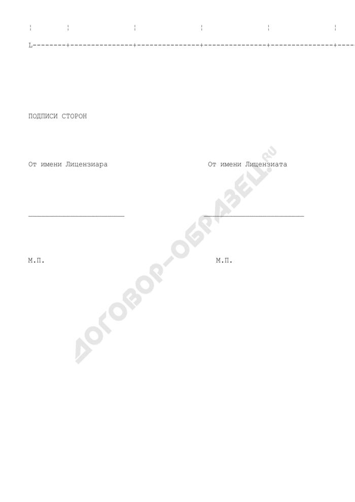 Перечень специального оборудования (приложение к договору между гражданами и/или юридическими лицами о продаже/покупке неисключительной/исключительной лицензии на использование изобретения). Страница 2