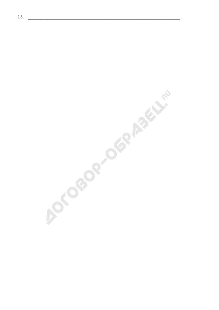 Перечень стандартов, нормативов и технической документации, обеспечивающих качество, техническую осуществимость выпуска и товарный вид продукции, позволяющих экспортировать и производить изделия соответствующего качества (приложение к лицензионному договору на использование товарного знака, сопровождающий алкогольную продукцию с иностранной компанией (экспорт и производство вне РФ)). Страница 2