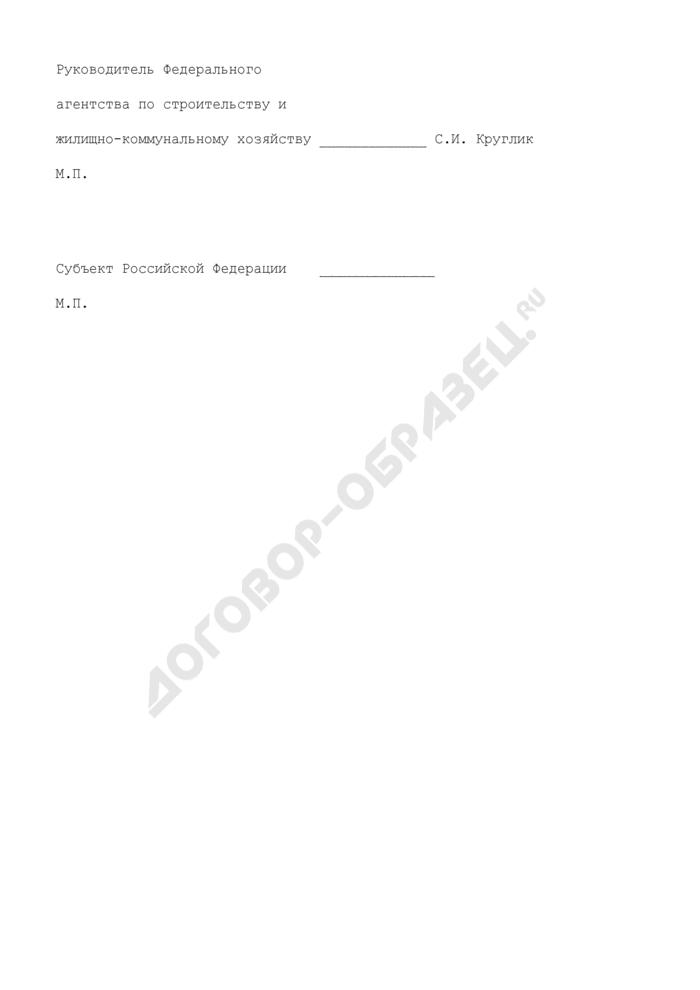 """Перечень строек и объектов, финансируемых с участием средств федерального бюджета в 2007 году (приложение к типовому договору о финансировании строек и объектов для федеральных государственных нужд, включенных в адресное распределение объемов капитальных вложений по разделу """"Межбюджетные трансферты""""). Страница 3"""