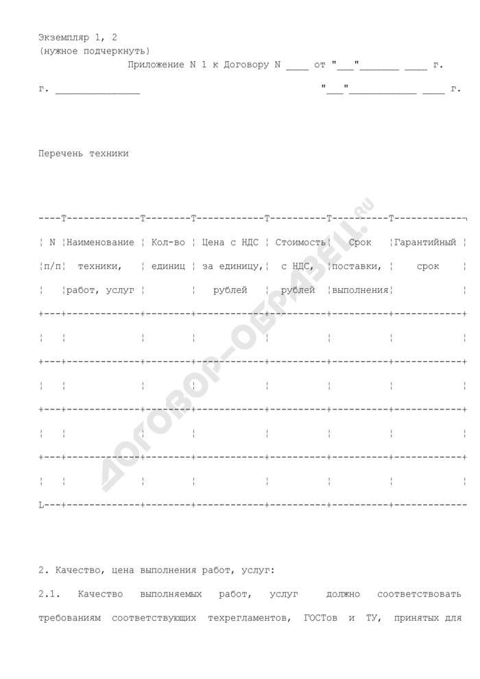 Перечень техники (приложение к договору между покупателем и ремонтной организацией на ввод в эксплуатацию, техническое обслуживание и ремонт в гарантийный и послегарантийный период вычислительной и другой техники). Страница 1