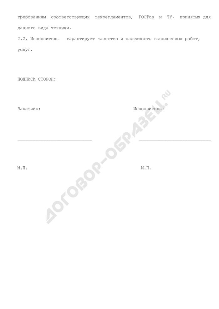 Перечень техники (приложение к договору между покупателем и ремонтной организацией на ввод в эксплуатацию, техническое обслуживание и ремонт в гарантийный и послегарантийный период вычислительной и другой техники). Страница 2