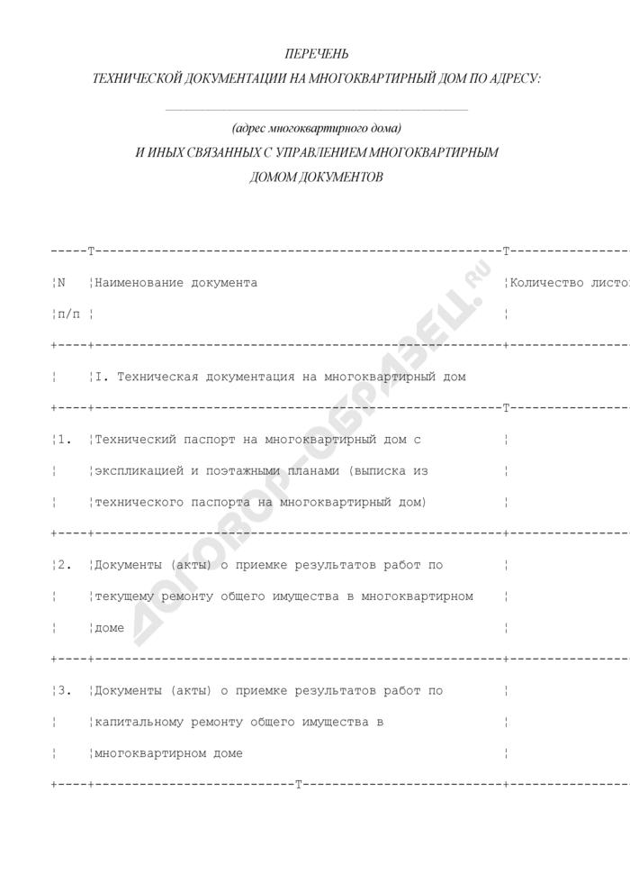 Перечень технической документации на многоквартирный дом и иных связанных с управлением многоквартирным домом документов (приложение к договору управления многоквартирным домом в городе Москве). Страница 1