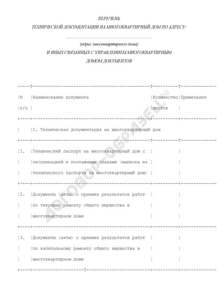 Перечень технической документации на многоквартирный дом и иных связанных с управлением многоквартирным домом документов (приложение к примерному договору на предоставление услуг по содержанию и эксплуатации многоквартирным домом). Страница 1