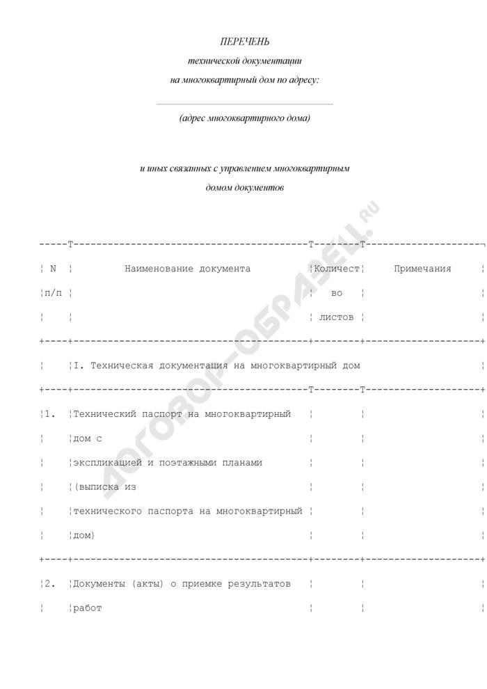 Перечень технической документации на многоквартирный дом и иных связанных с управлением многоквартирным домом документов (приложение к договору управления многоквартирным домом). Страница 1