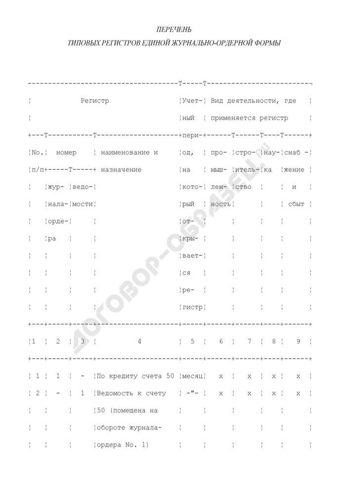 Перечень типовых регистров единой журнально-ордерной формы. Страница 1