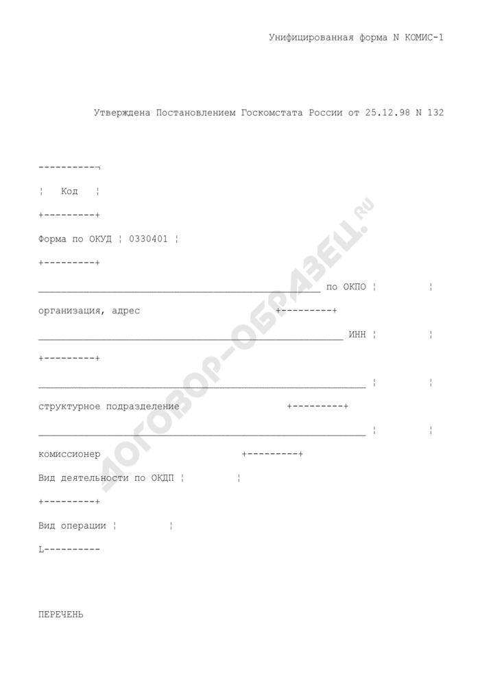 Перечень товаров, принятых на комиссию. Унифицированная форма N КОМИС-1. Страница 1