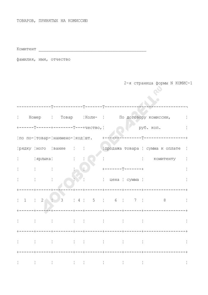 Перечень товаров, принятых на комиссию. Унифицированная форма N КОМИС-1. Страница 2