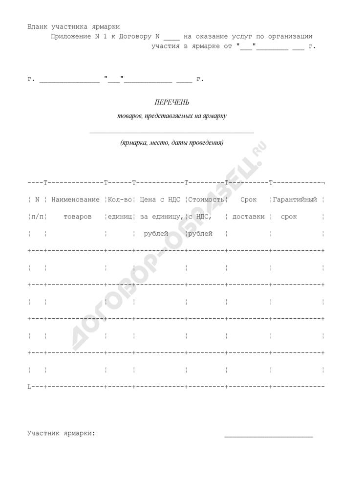 Перечень товаров (приложение к договору на оказание услуг по организации участия в ярмарке). Страница 1
