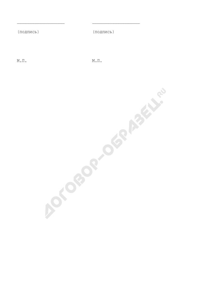 Перечень торгового оборудования (автоматы или полуавтоматы) для продажи штучного товара (приложение к договору комиссии о реализации товара (с условием предоставления торгового оборудования для продажи товара)). Страница 2