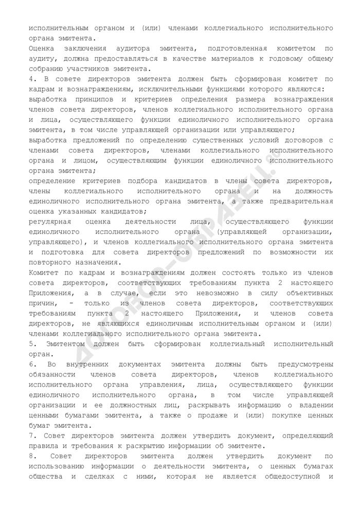 """Перечень требований, соблюдение которых является условием включения акций в котировальные списки """"А"""" фондовой биржи. Страница 2"""