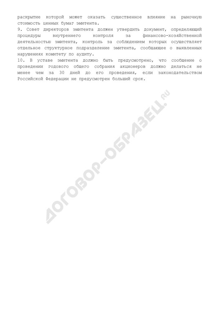 """Перечень требований, соблюдение которых является условием включения акций в котировальные списки """"А"""" фондовой биржи. Страница 3"""