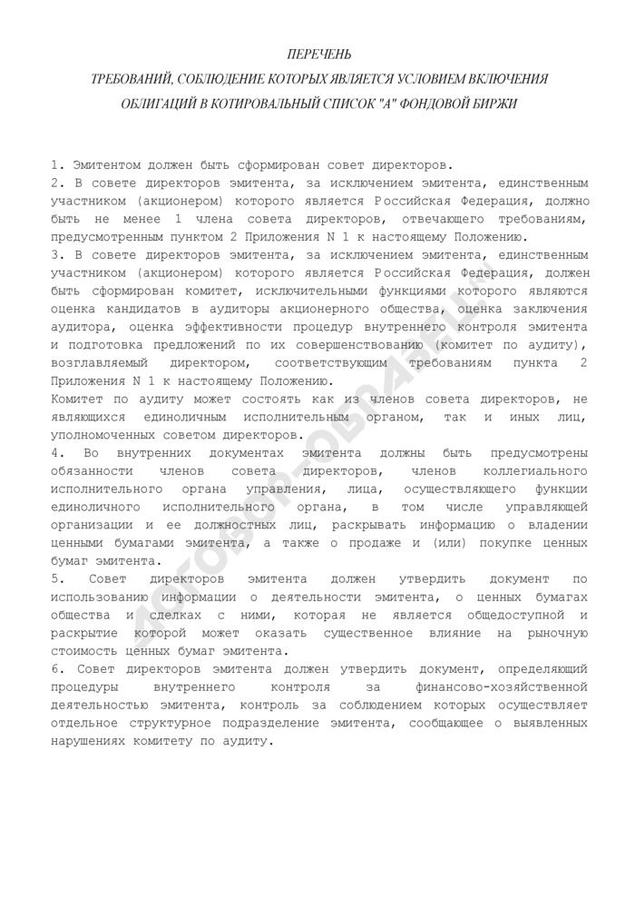 """Перечень требований, соблюдение которых является условием включения облигаций в котировальный список """"А"""" фондовой биржи. Страница 1"""