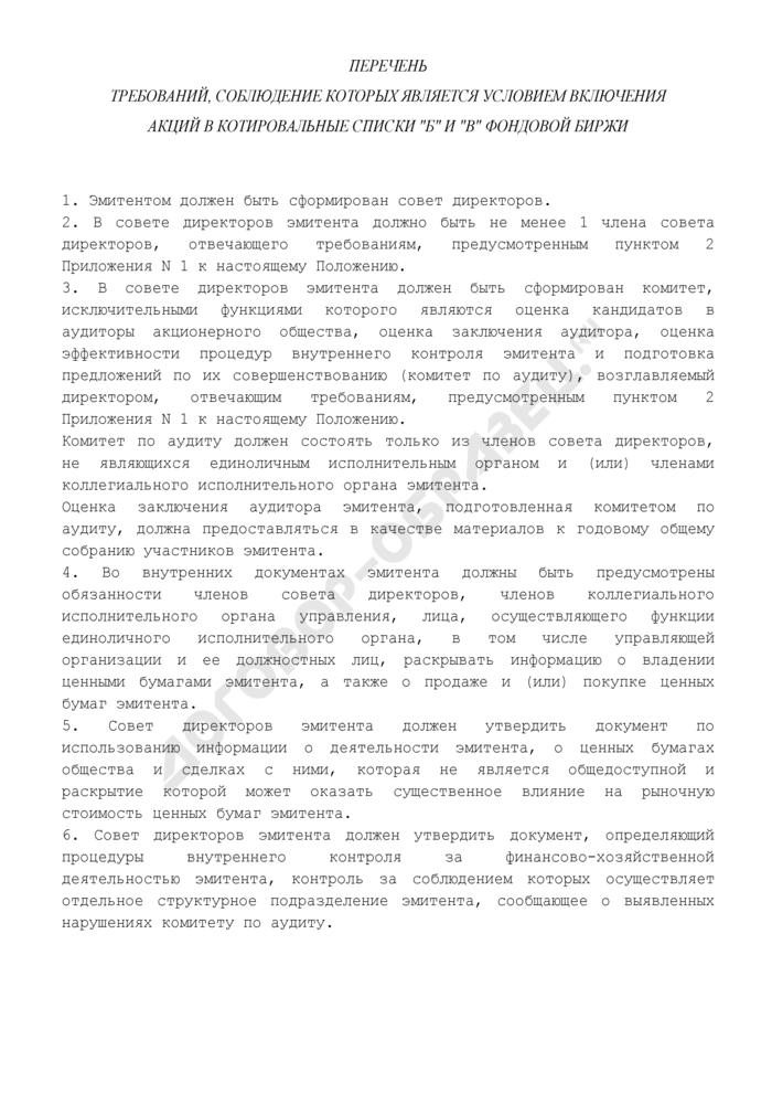 """Перечень требований, соблюдение которых является условием включения акций в котировальные списки """"Б"""" и """"В"""" фондовой биржи. Страница 1"""