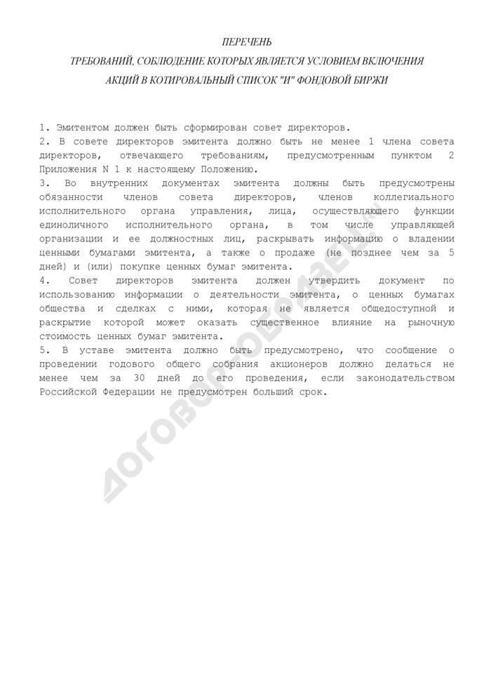 """Перечень требований, соблюдение которых является условием включения акций в котировальный список """"И"""" фондовой биржи. Страница 1"""