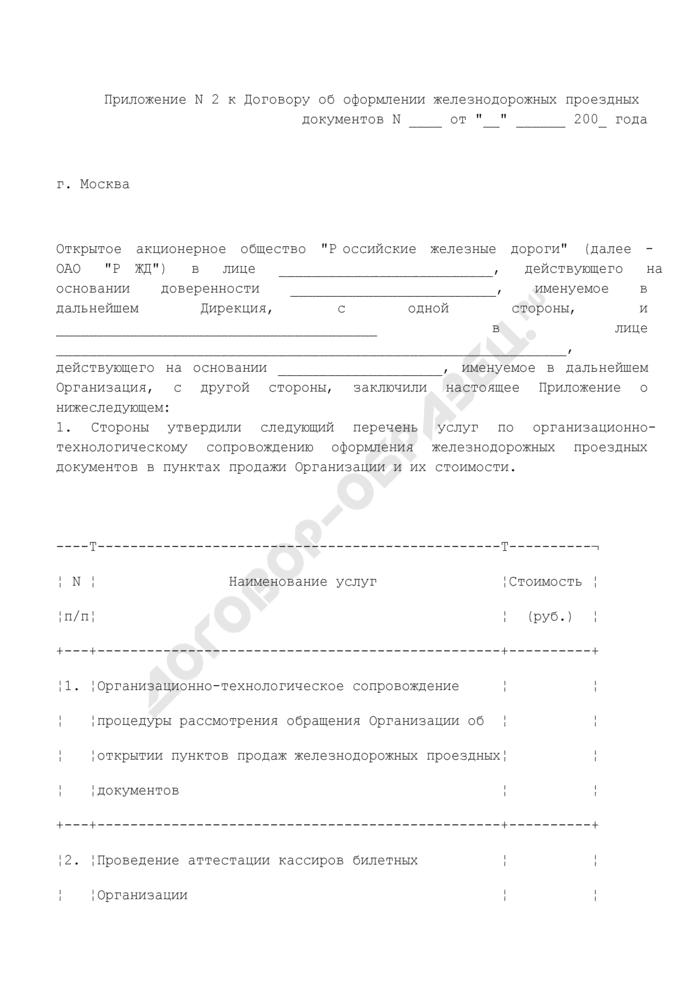 Перечень услуг по организационно-технологическому сопровождению оформления железнодорожных проездных документов в пунктах продажи (приложение к договору об оформлении железнодорожных проездных документов). Страница 1