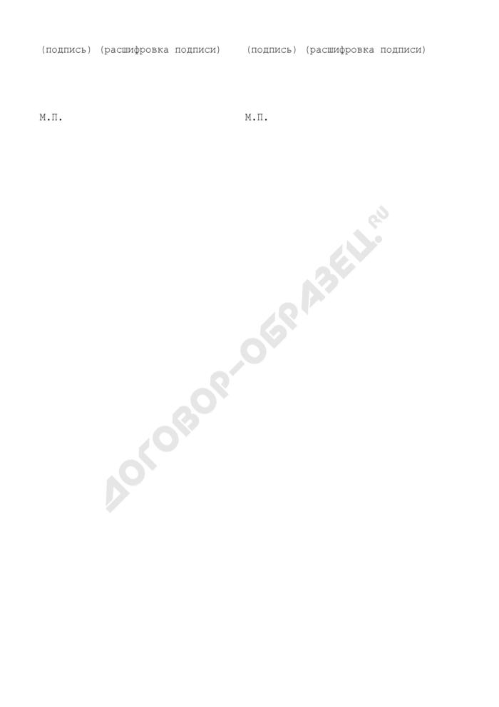 Перечень услуг, оказываемых в Региональном центре спортивной подготовки (приложение к договору об организации зональной системы централизованной подготовки спортсменов сборных команд России и резерва на региональном уровне). Страница 2