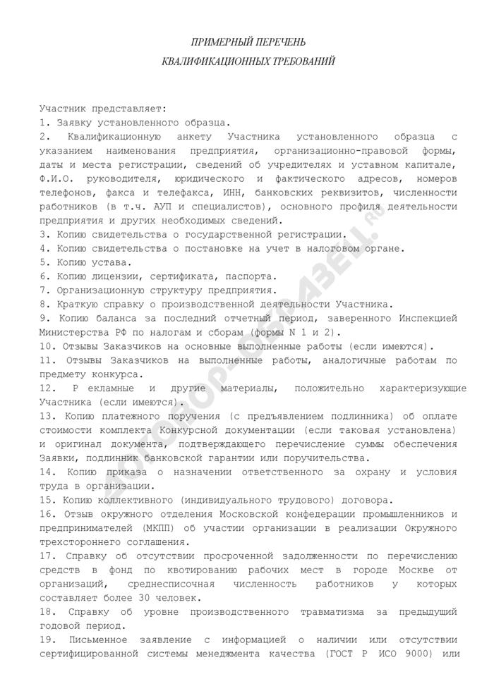 Примерный перечень квалификационных требований к участникам конкурсов по размещению городского государственного заказа на территории Зеленоградского административного округа города Москвы. Страница 1