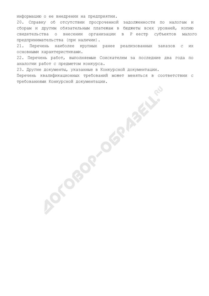 Примерный перечень квалификационных требований к участникам конкурсов по размещению городского государственного заказа на территории Зеленоградского административного округа города Москвы. Страница 2