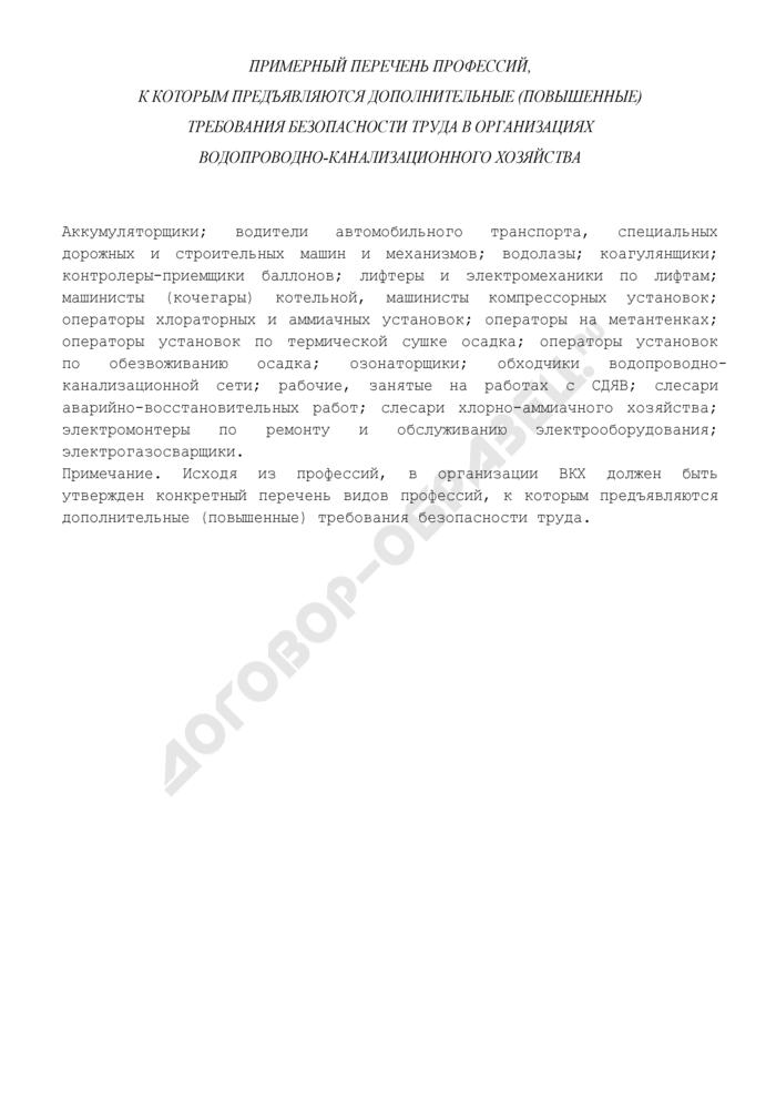 Примерный перечень профессий, к которым предъявляются дополнительные (повышенные) требования безопасности труда в организациях водопроводно-канализационного хозяйства. Страница 1