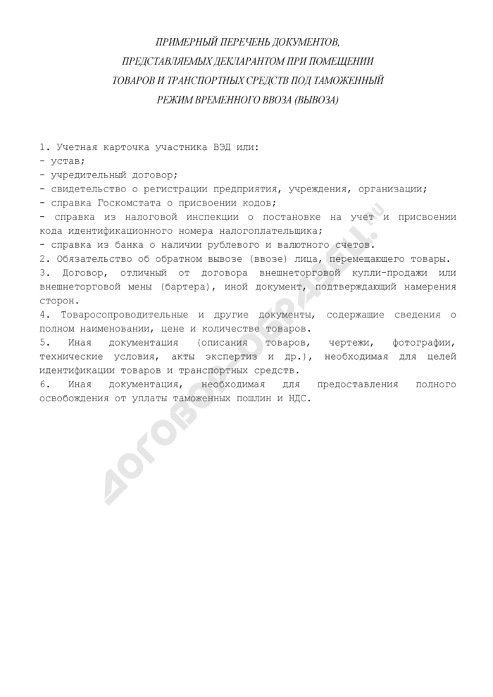 Примерный перечень документов, представляемых декларантом при помещении товаров и транспортных средств под таможенный режим временного ввоза (вывоза). Страница 1