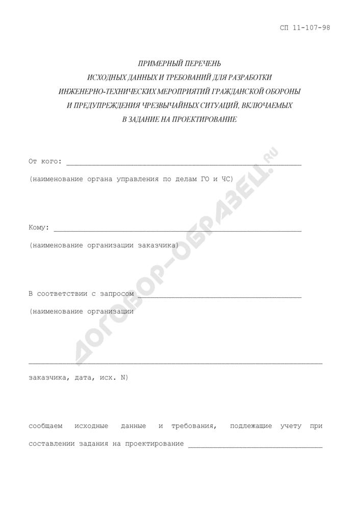 Примерный перечень исходных данных и требований для разработки инженерно-технических мероприятий гражданской обороны и предупреждения чрезвычайных ситуаций, включаемых в задание на проектирование на территории Мытищинского района Московской области. Страница 1