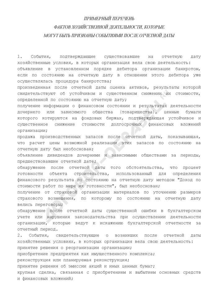Примерный перечень фактов хозяйственной деятельности, которые могут быть признаны событиями после отчетной даты. Страница 1