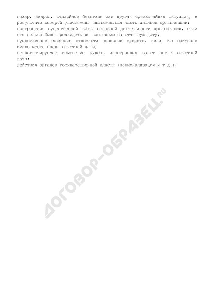 Примерный перечень фактов хозяйственной деятельности, которые могут быть признаны событиями после отчетной даты. Страница 2