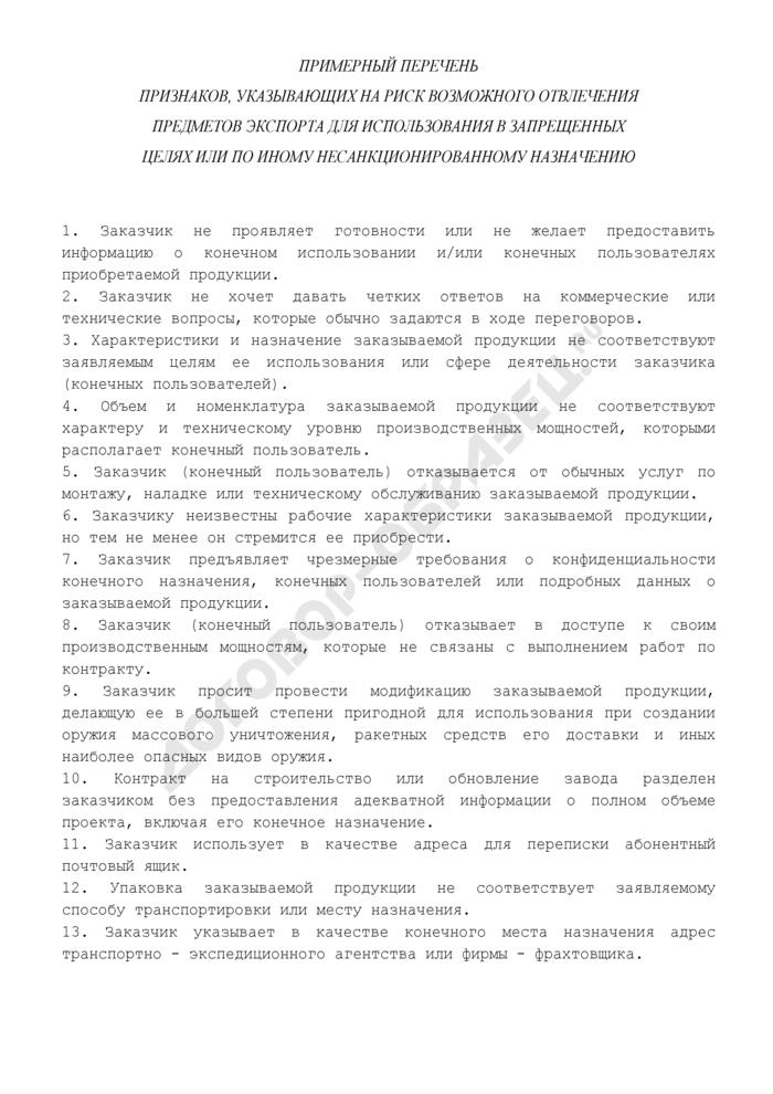 Примерный перечень признаков, указывающих на риск возможного отвлечения предметов экспорта для использования в запрещенных целях или по иному несанкционированному назначению. Страница 1