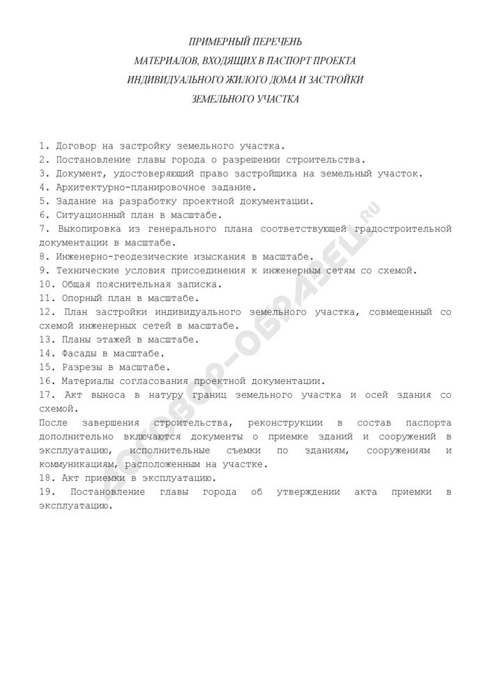 Примерный перечень материалов, входящих в паспорт проекта индивидуального жилого дома и застройки земельного участка на территории городского поселения Зарайск Московской области. Страница 1