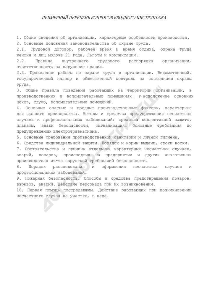 Примерный перечень вопросов вводного инструктажа по охране труда (рекомендуемая форма). Страница 1