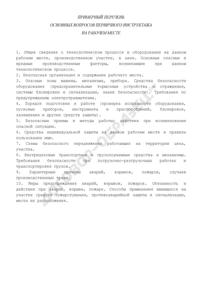 Примерный перечень основных вопросов первичного инструктажа на рабочем месте (рекомендуемая форма). Страница 1