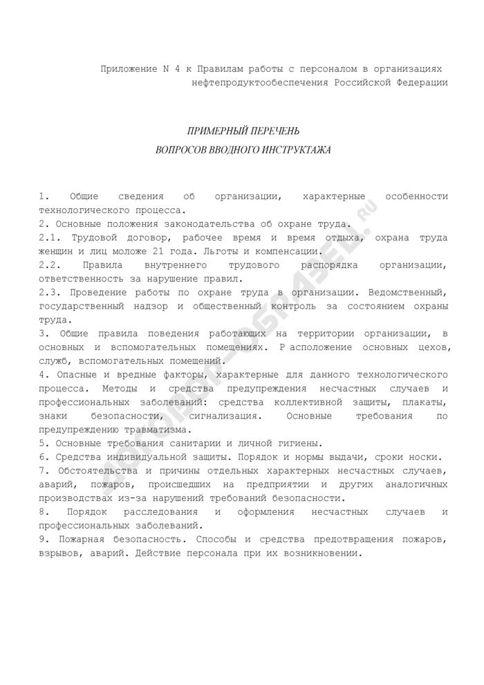 Примерный перечень вопросов вводного инструктажа с персоналом в организациях нефтепродуктообеспечения Российской Федерации. Страница 1