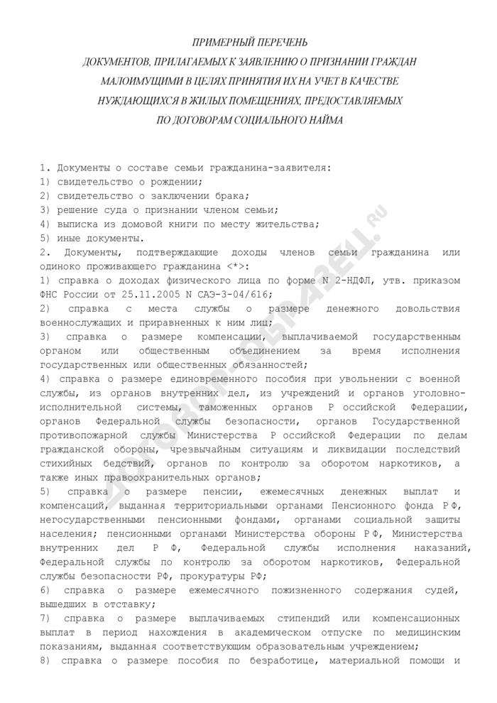 Примерный перечень документов, прилагаемых к заявлению о признании граждан, проживающих в городском округе Электрогорск Московской области, малоимущими в целях принятия их на учет в качестве нуждающихся в жилых помещениях, предоставляемых по договорам социального найма. Страница 1