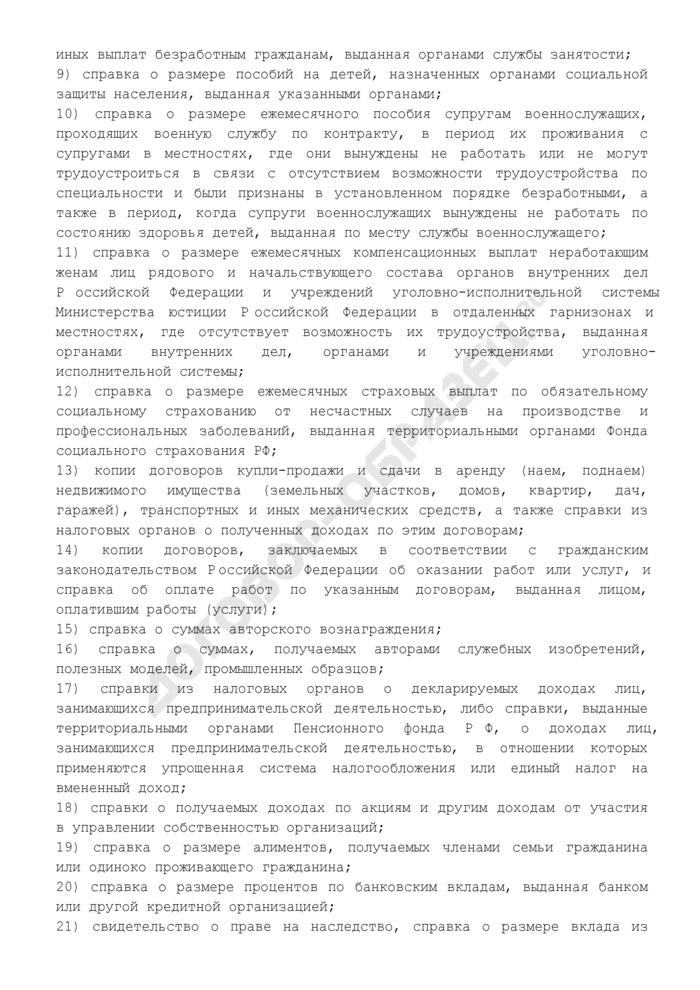 Примерный перечень документов, прилагаемых к заявлению о признании граждан, проживающих в городском округе Электрогорск Московской области, малоимущими в целях принятия их на учет в качестве нуждающихся в жилых помещениях, предоставляемых по договорам социального найма. Страница 2